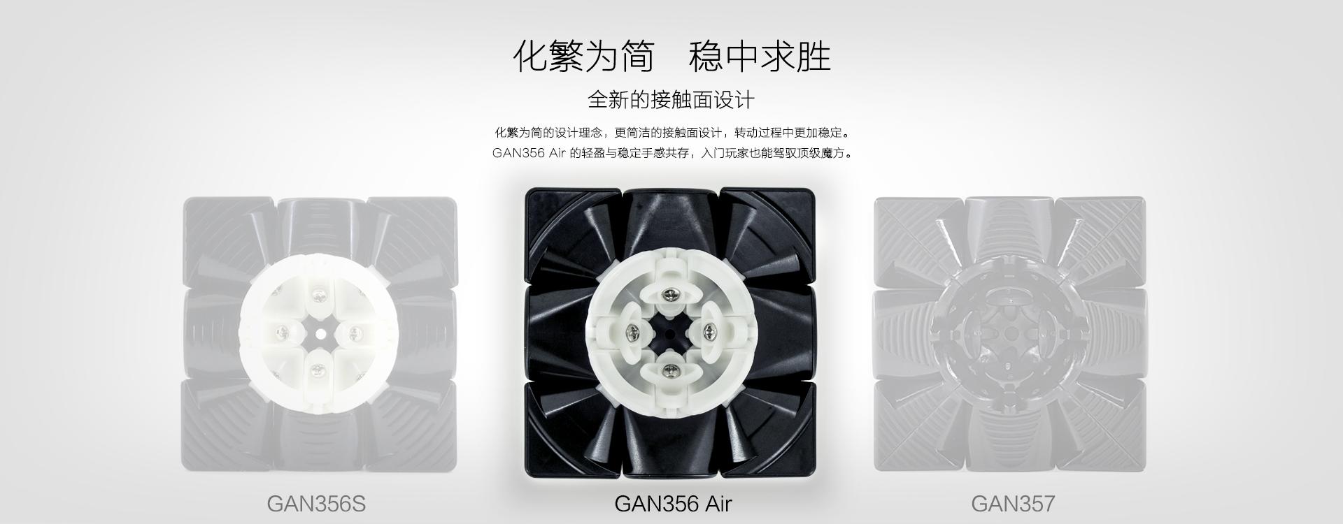 GAN356-Air-图文详情二_01