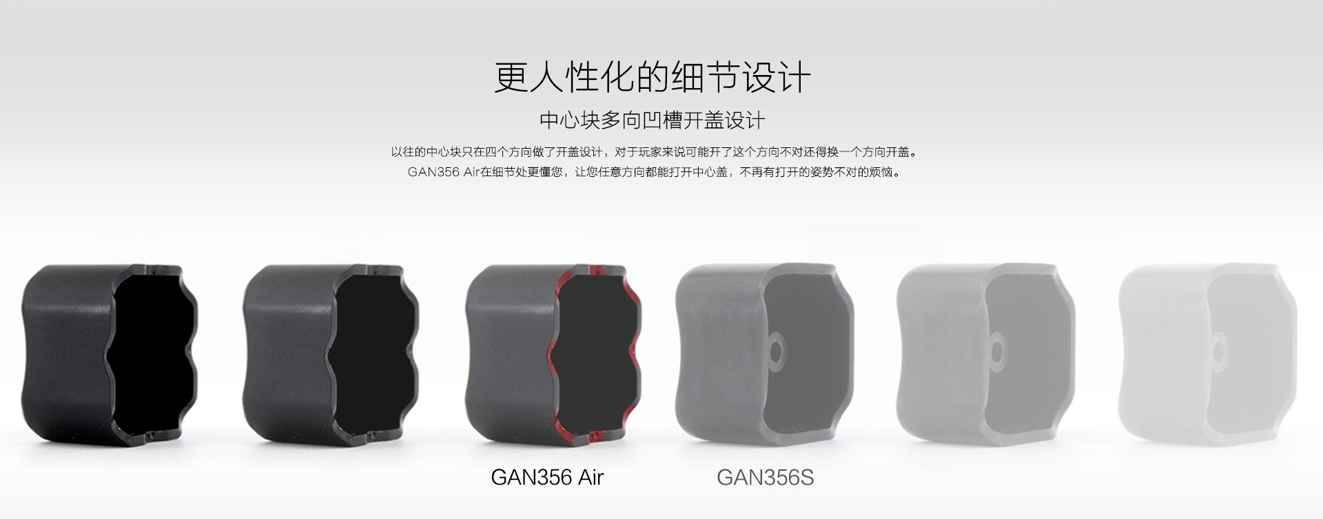 GAN356-Air-图文详情二_08