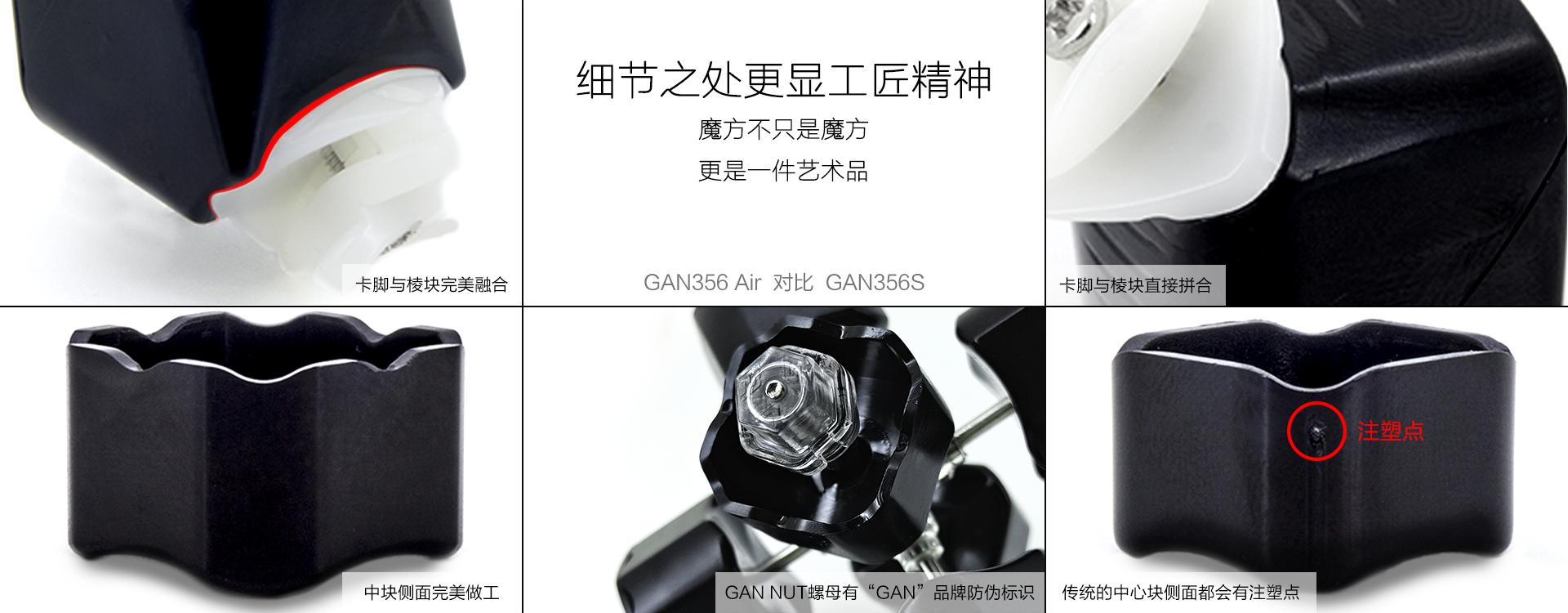 GAN356-Air-图文详情二_09